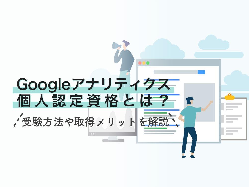 Googleアナリティクス個人認定資格とは?受験方法や取得メリットを解説