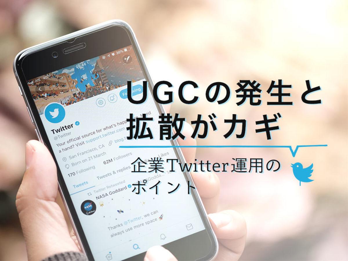 「「UGC」の発生と拡散がカギ!企業Twitter運用のポイント」の見出し画像