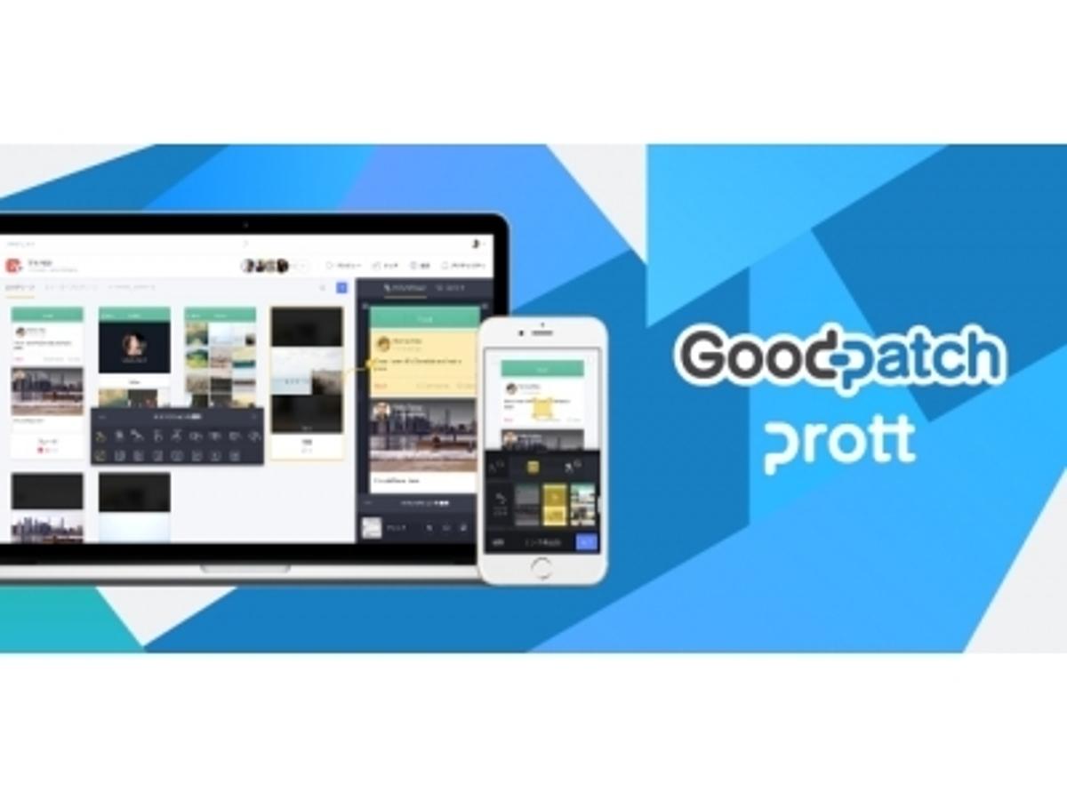 「グッドパッチがDGインキュベーション、Salesforce Venturesなどから総額4億円の資金調達を実施。「Prott」の世界展開を加速。」の見出し画像