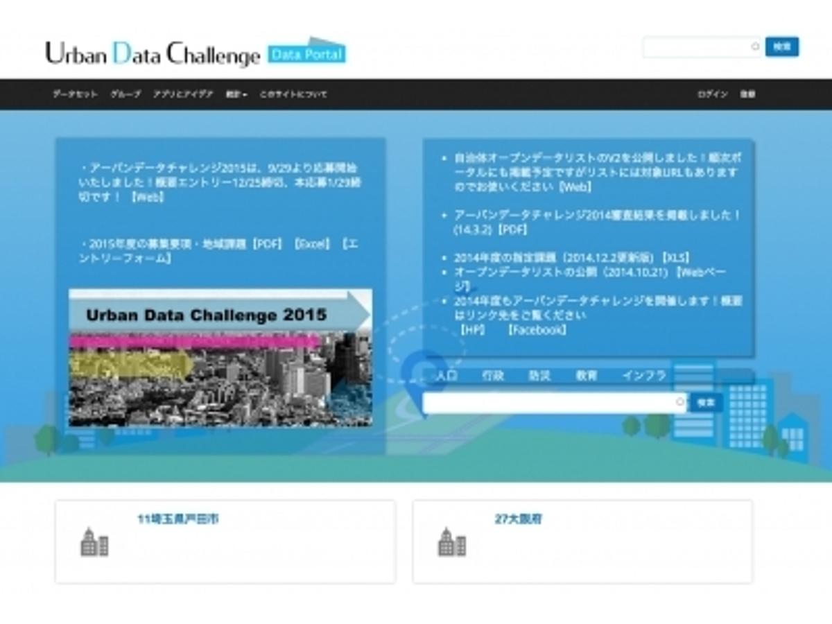 「[日本初!] DKANを活用した、オープンデータ公開支援ソリューションを開始」の見出し画像