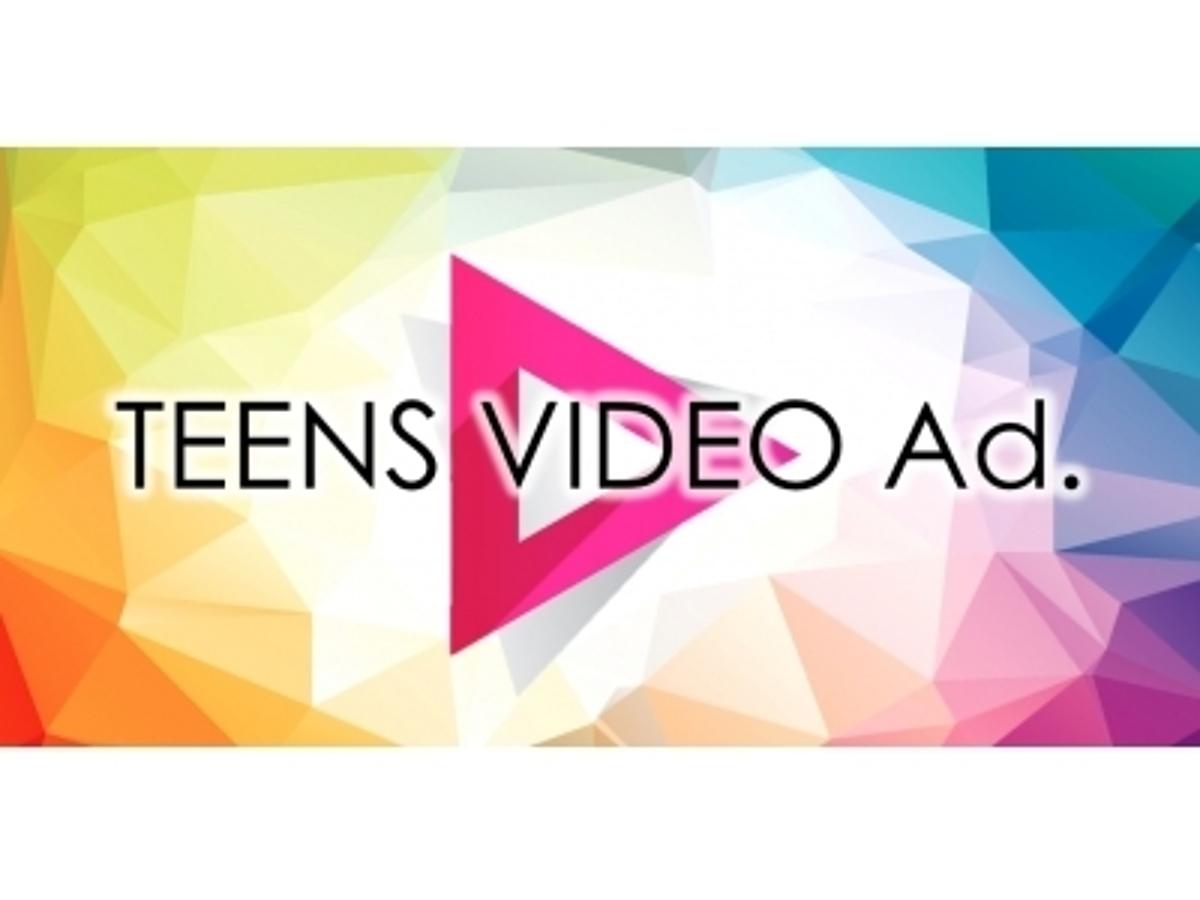 「WAVEST、「Vine」「MixChannel」の人気ユーザーを活用した動画広告「TEENS VIDEO Ad.(ティーンズビデオアド)」の提供を開始」の見出し画像