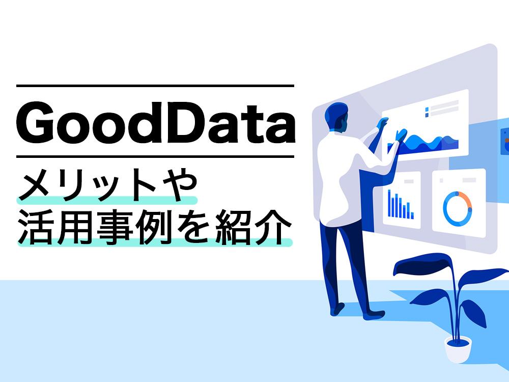 GoodDataとは?クラウド型BIサービスの特徴やメリット・活用事例を紹介