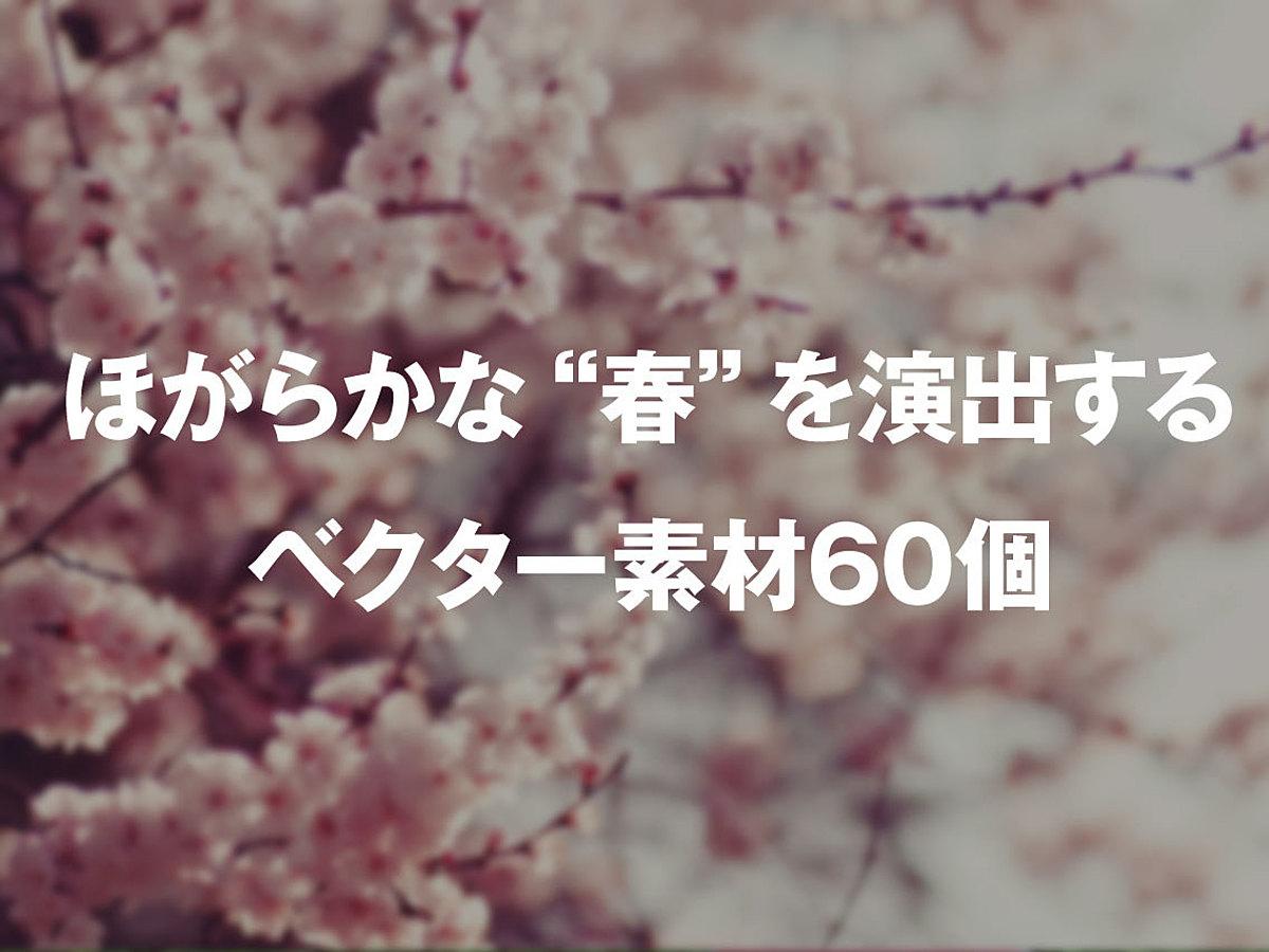"""「ほがらかな""""春""""を演出!オススメなベクター素材60個」の見出し画像"""