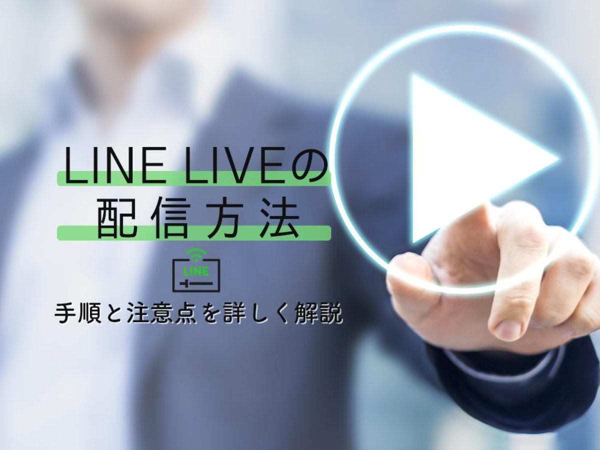 「LINE LIVEをPCで配信するには?手順と注意点を詳しく解説」の見出し画像