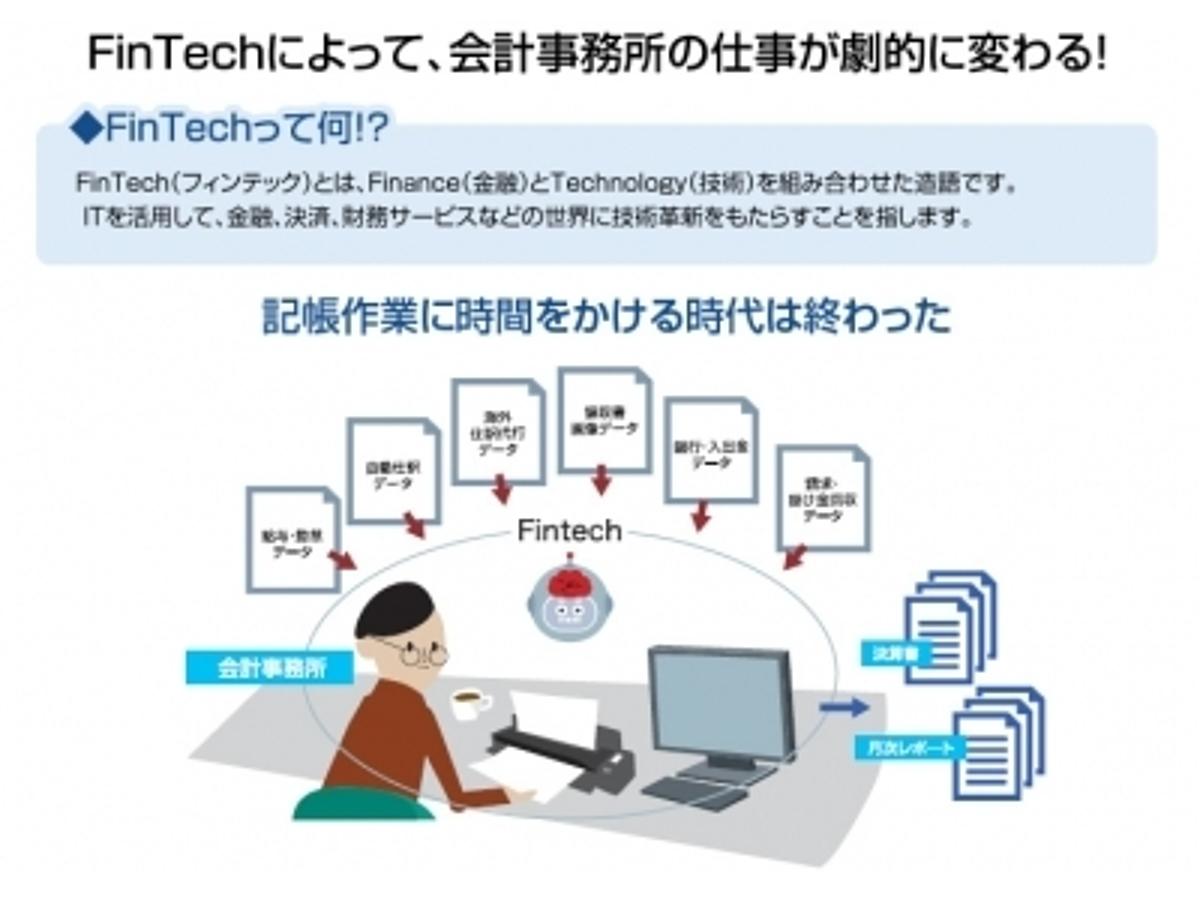 「「会計事務所のFinTech革命」をテーマに会計事務所向けセミナーを開催」の見出し画像