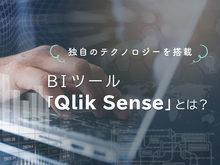 「2つのaiを搭載した「qlik sense」とは?特徴やメリットなどを解説」の見出し画像