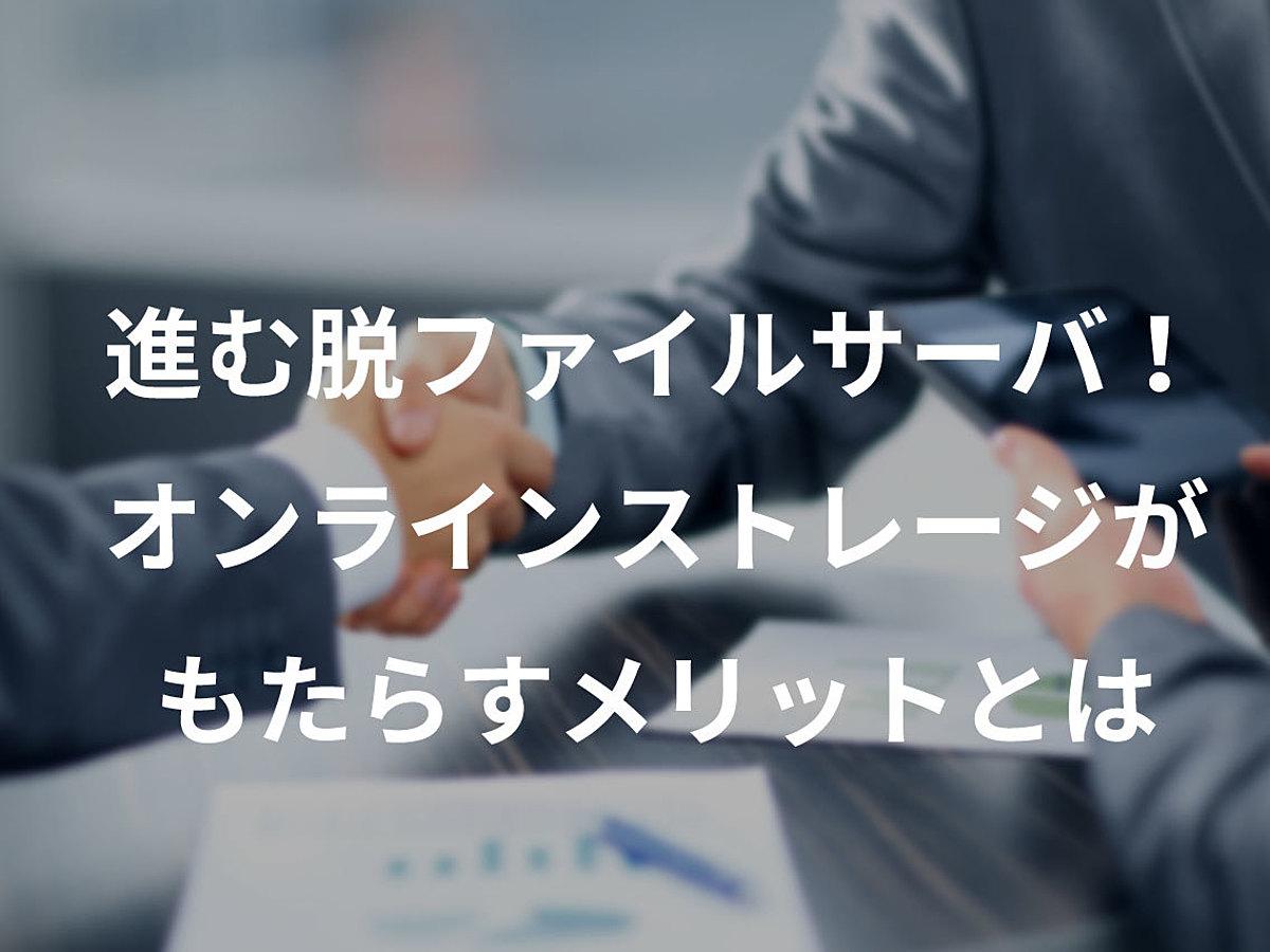 「進む脱ファイルサーバ!ビジネス特化のオンラインストレージがもたらすメリットとは」の見出し画像