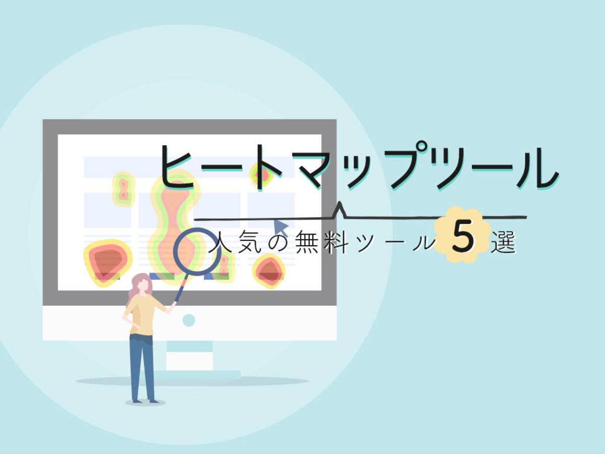 「ヒートマップとは?人気の無料ヒートマップツール5選」の見出し画像