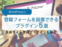 「WordPressに登録フォームを設置できるプラグイン5選+ツール2選!会員サイト作成プラグインも紹介」の見出し画像
