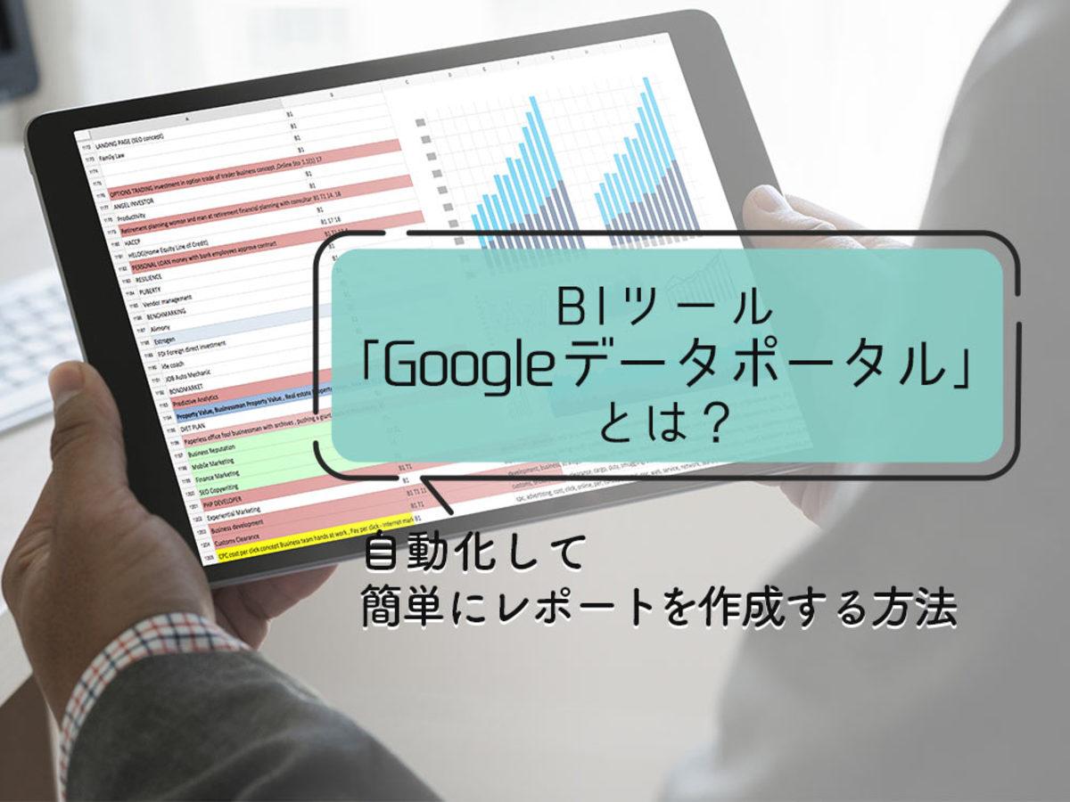 「BIツール「Googleデータポータル」とは?レポート作成を自動化する方法」の見出し画像