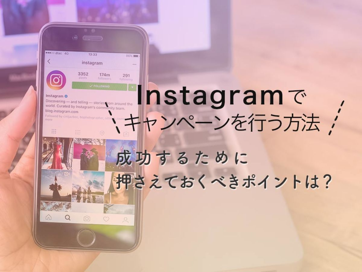 「Instagramキャンペーンを行うには?成功するために抑えたいポイント」の見出し画像