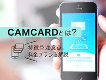 「CAMCARDとは?特徴や注意点、料金プランを詳しく解説」の見出し画像