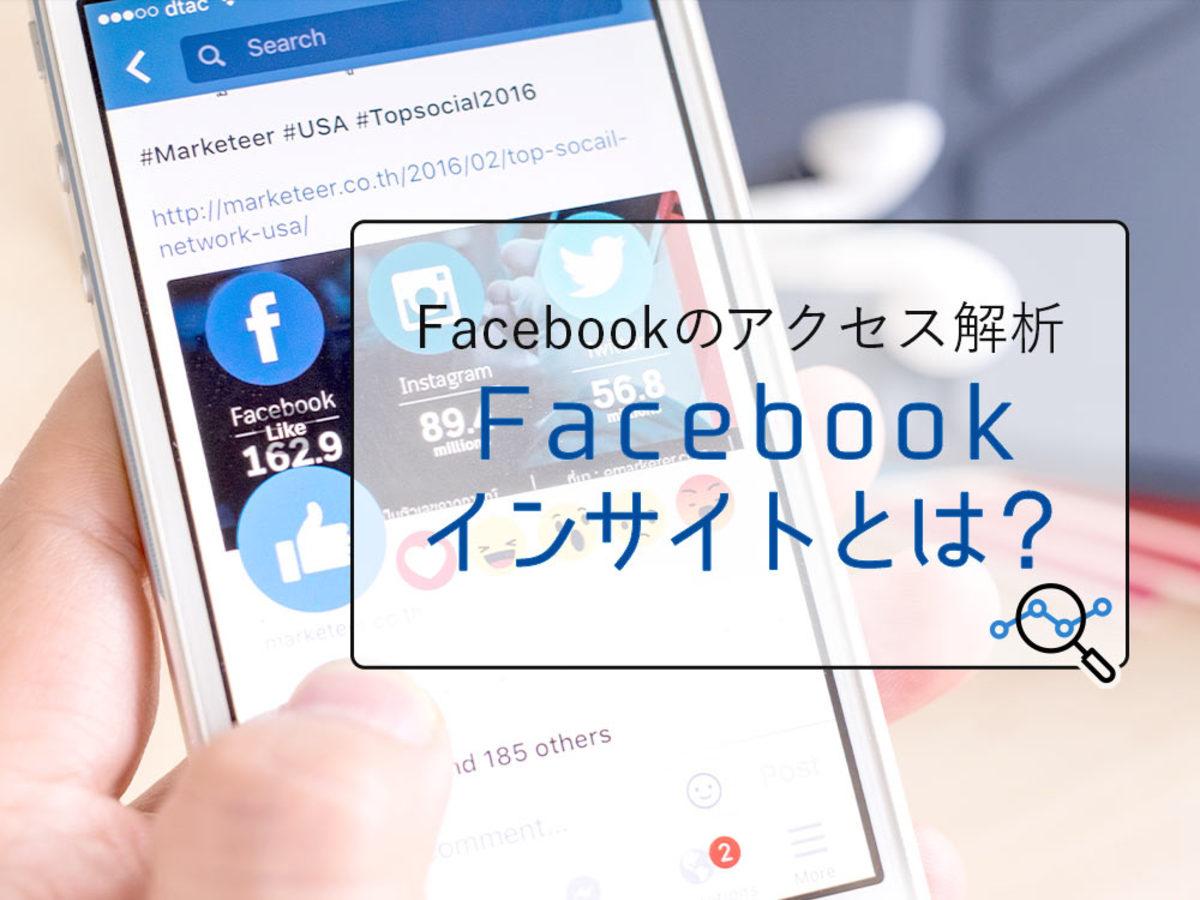 「フェイスブックのアクセス解析をするには?Facebookインサイトが優秀」の見出し画像