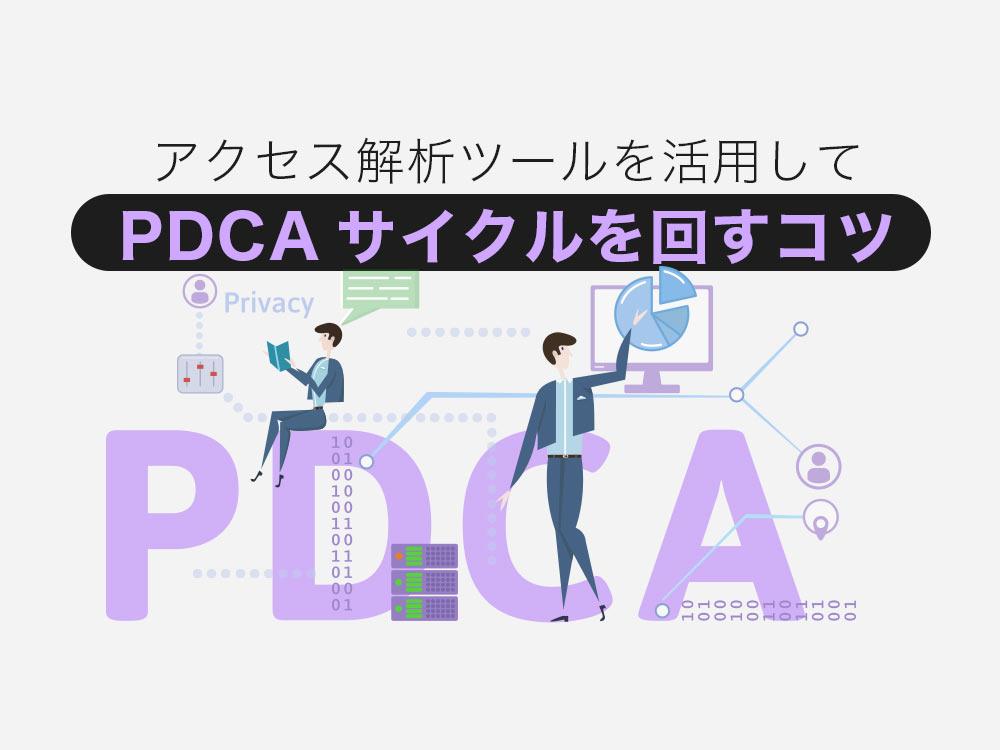 アクセス解析導入後にするべきことは?PDCAサイクルを上手く回すコツ