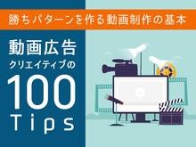 「動画広告クリエイティブ100のTips。勝ちパターンを作る動画制作の基本を伝授」の見出し画像