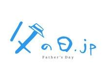 「速報2021年 父の日ギフトのトレンドは「ECで父の日」と「お家で消費」!2021年父の日ギフトのトレンドと、最新父の日ギフトランキング発表。」の見出し画像