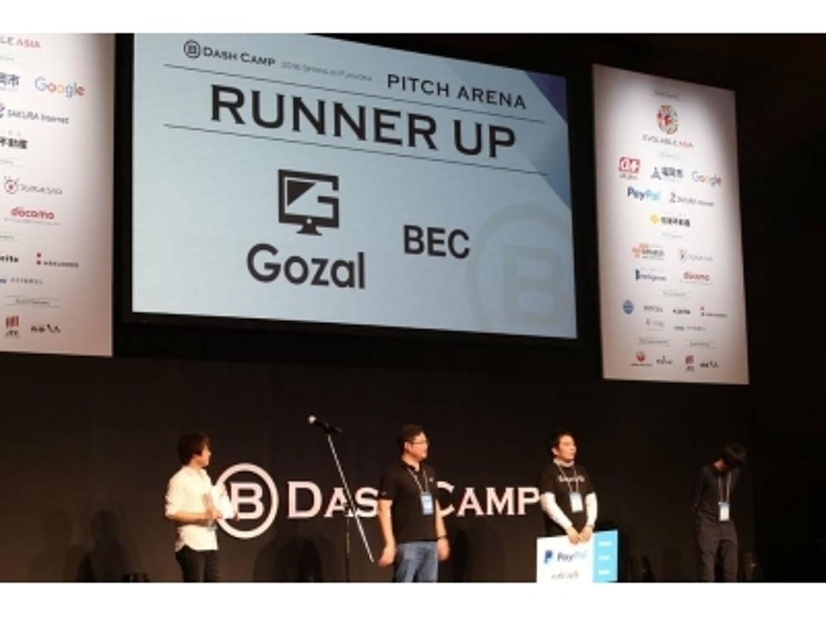「国家資格保有者登録数No.1のクラウドソーシングサービス「Gozal」アジア最大級のIT系ピッチイベント「B Dash Camp」にて準優勝」の見出し画像