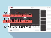 「YouTube Studioとは?使い方とダッシュボードの活用法を解説」の見出し画像