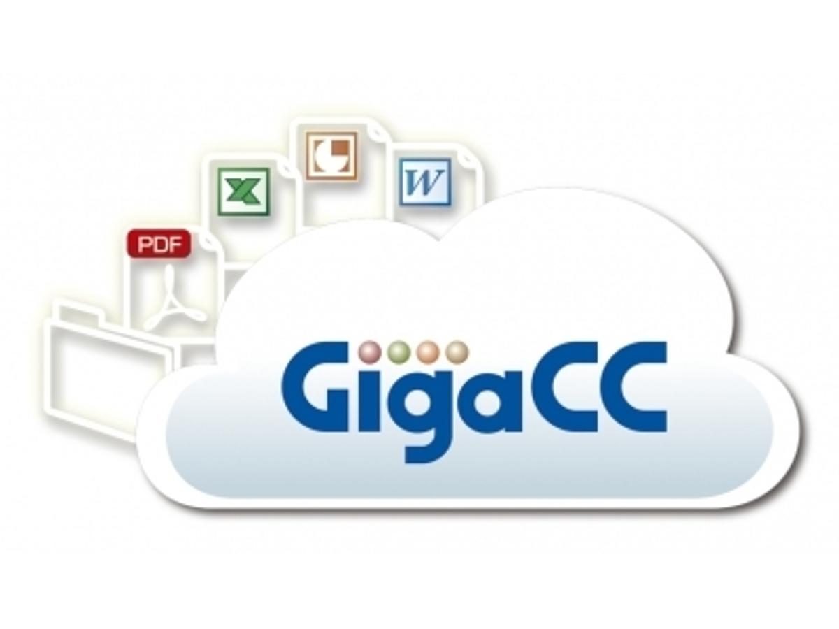 「ファイルを相手に渡さずにセキュアなコンテンツ配信を実現するクラウドサービス「GigaCC View」をバージョンアップ」の見出し画像