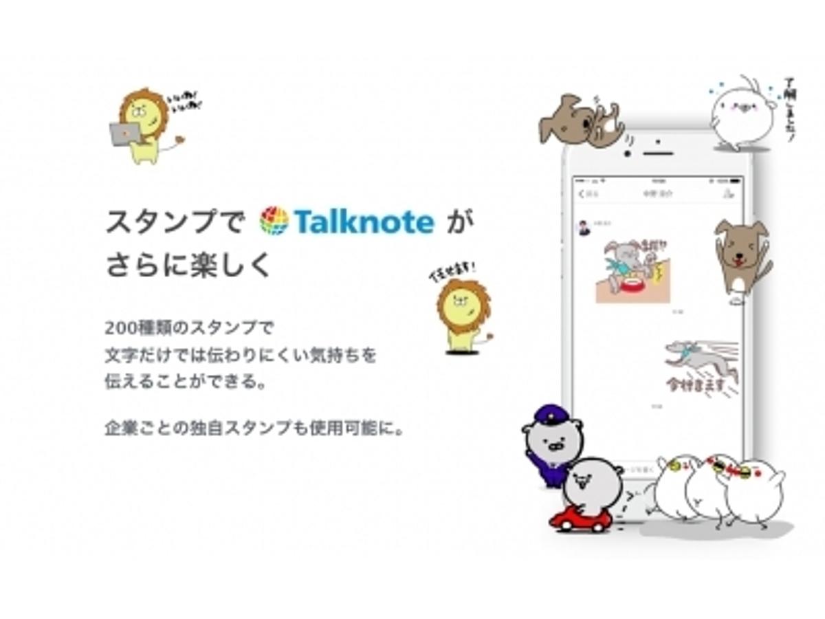 「社内SNS「Talknote」、利用企業ごとの独自スタンプが使用可能に。会社の理念、社内用語を反映した「スタイルスタンプ」を提供開始」の見出し画像