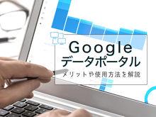 「Googleデータポータルの活用メリット。導入する際のポイントは?」の見出し画像