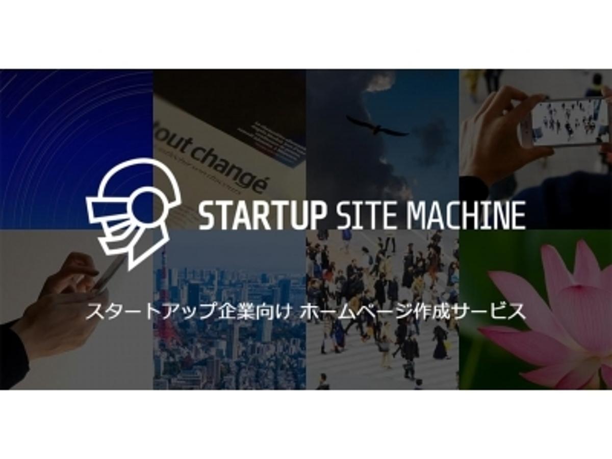 「[新サービス] スタートアップ企業向け ホームページ作成サービス「STARTUP SITE MACHINE(スタートアップ サイト マシーン)」 提供開始」の見出し画像