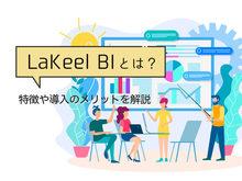 「LaKeel BIとは?特徴や機能、導入のメリットを詳しく解説」の見出し画像