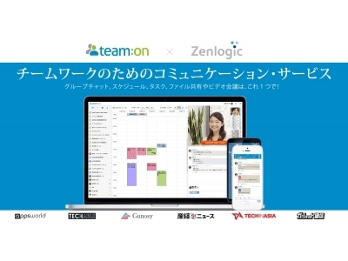 「フレクションコンサルティング(TeamOn)、ファーストサーバ(Zenlogic)と協業開始」の見出し画像
