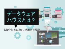 「DWH(データウェアハウス)とは?DBやBIとの違い、主なツールを解説」の見出し画像