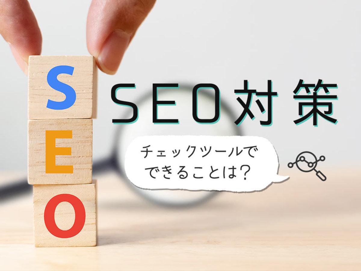 「SEOでチェックツールの活用は必須!種類とできることを詳しく解説」の見出し画像