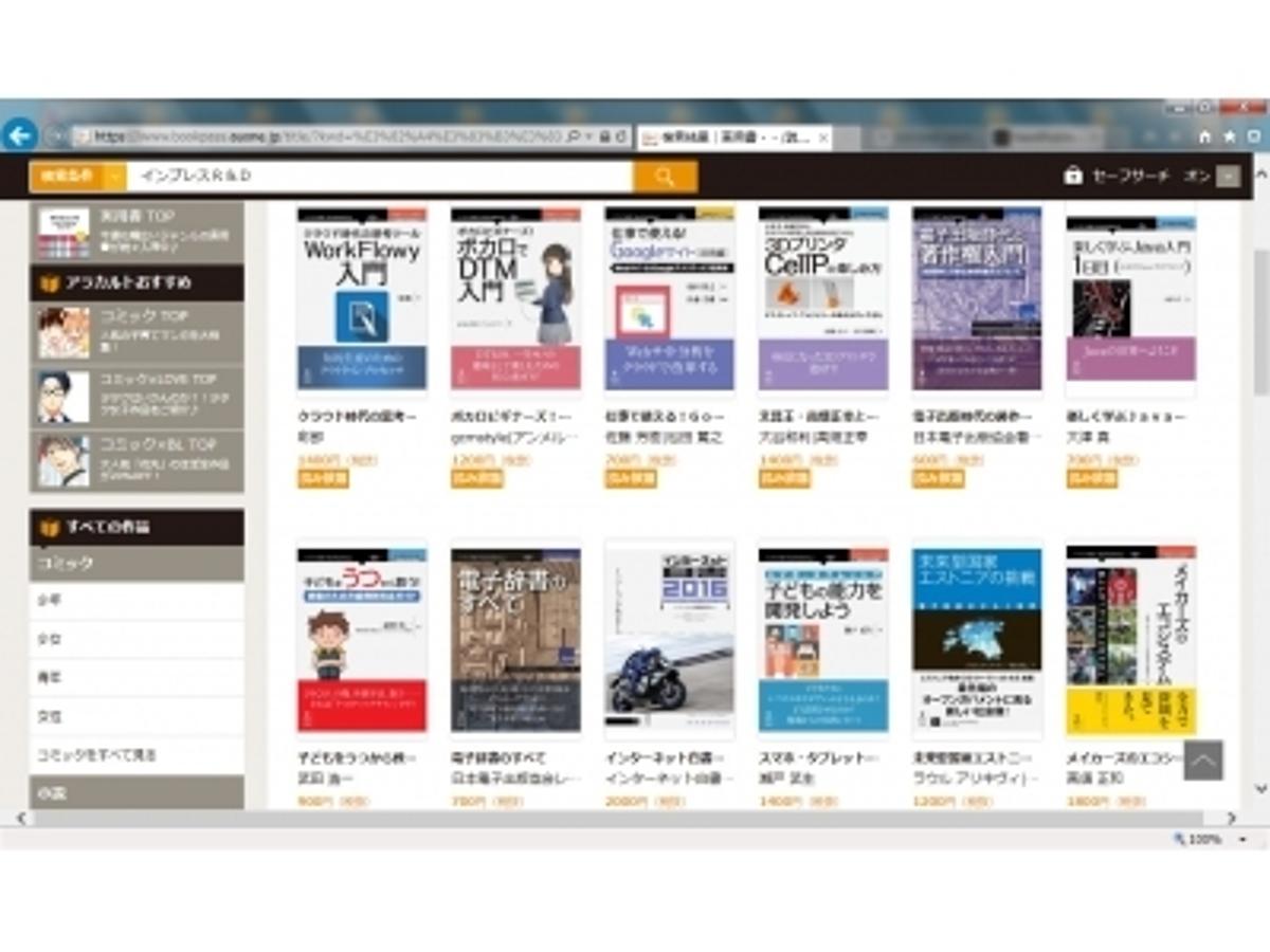 「NextPublishingの電子書籍 auの「ブックパス」 読み放題プランにコンテンツ提供開始!「インプレスR&D」ブランドの139点から」の見出し画像