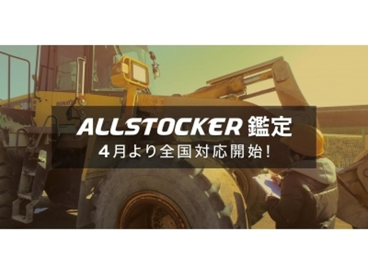 「業界初!全国統一基準によるスマホ完結型鑑定サービス「ALLSTOCKER鑑定」2016年3月14日(月)より提供開始」の見出し画像