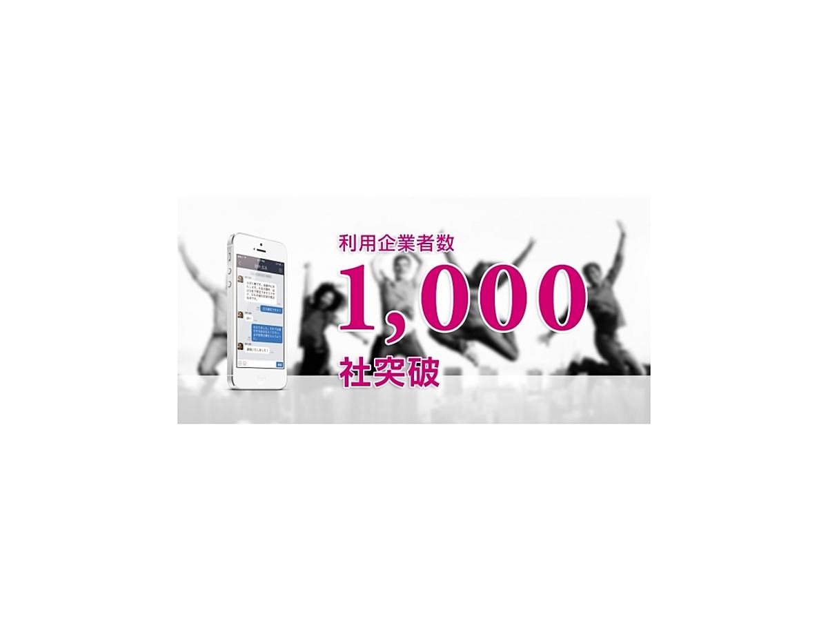 「ビジネスチャット・社内SNS「WowTalk」利用企業数1,000社突破※1」の見出し画像