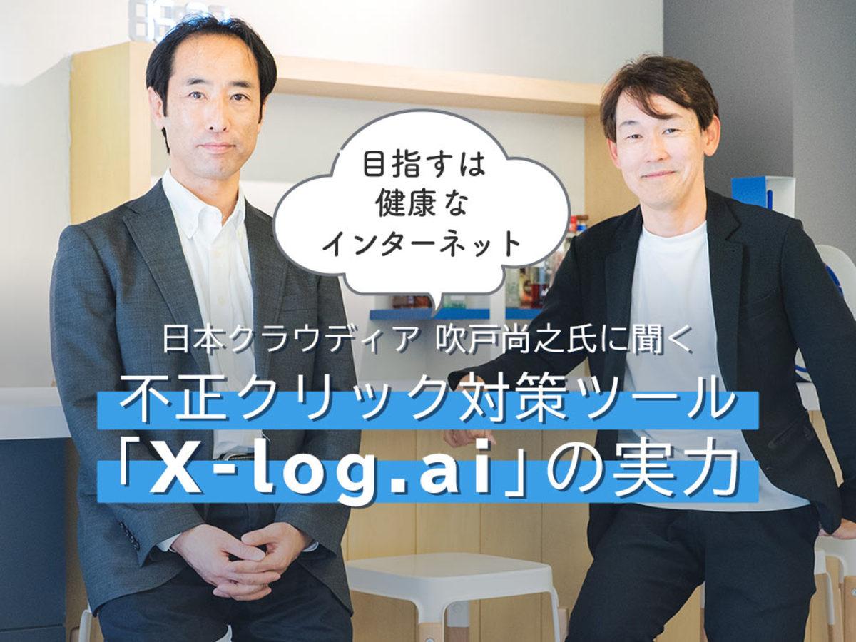 「目指すは健康なインターネット。リスティング広告の不正クリック対策ツール「X-log.ai」の実力」の見出し画像