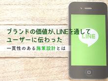 「ブランドの価値が、LINEを通してユーザーに伝わった一貫性のある施策設計とは」の見出し画像