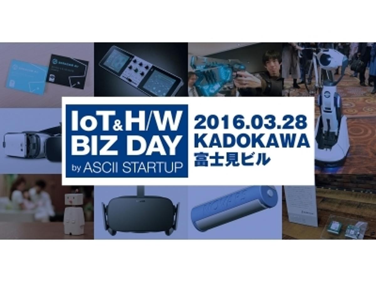 「ASCIIが贈る「IoT&H/W BIZ DAY by ASCII STARTUP」3月28日(月)開催、出展ブース大充実! サテライトスペースでのセミナー観覧も追加実施!」の見出し画像
