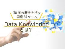 「30年の歴史を持つ純国産BIツール。Data Knowledgeとは?」の見出し画像