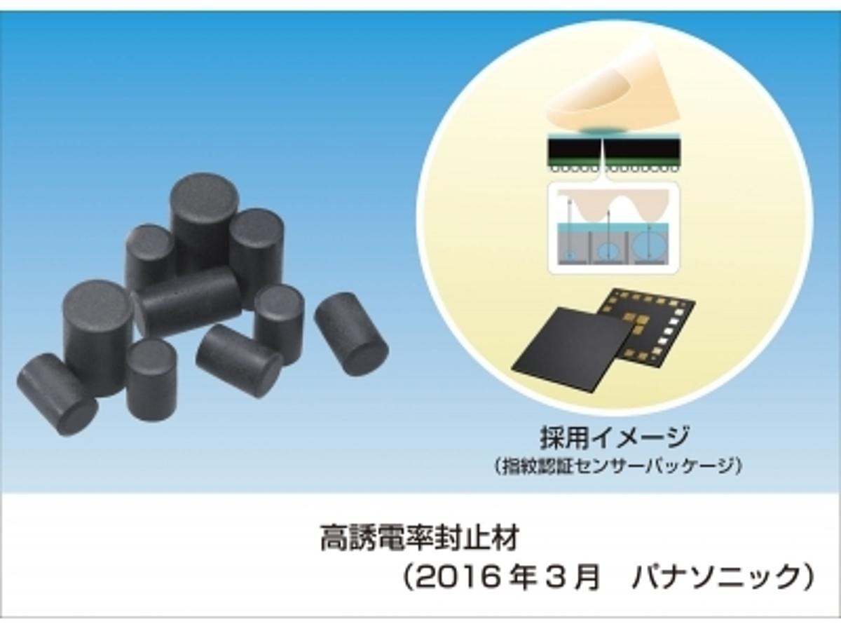 「指紋認証センサパッケージなどに適した高誘電率封止材を製品化」の見出し画像