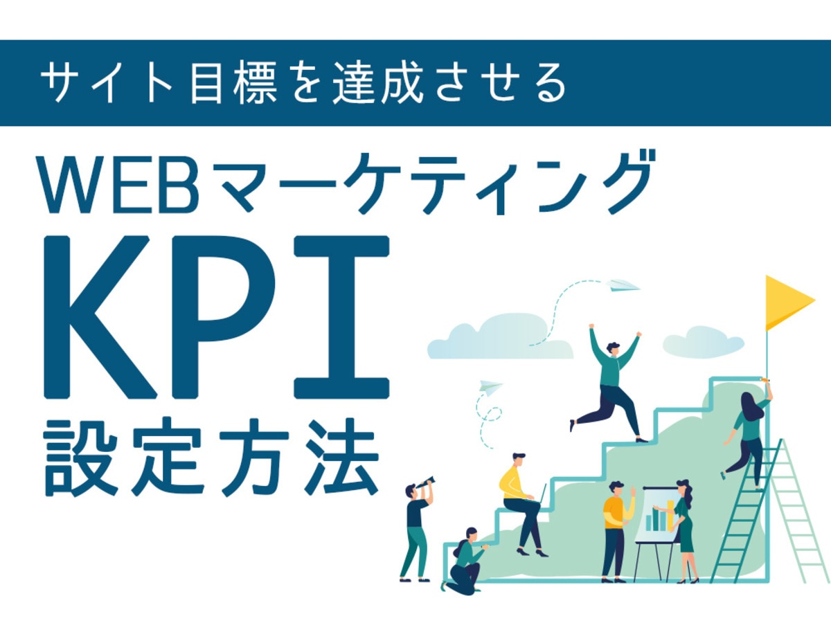 「WEBマーケティングにおけるKPIとは。サイトの目標達成を目指すKPIの設定方法と施策の立て方」の見出し画像