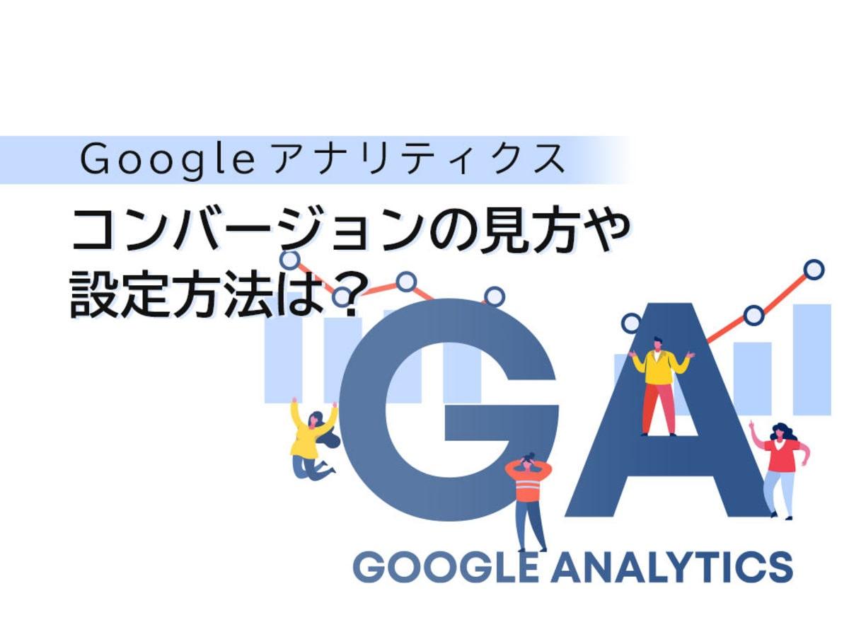 「Googleアナリティクスでコンバージョンを確認するには?設定方法を解説」の見出し画像