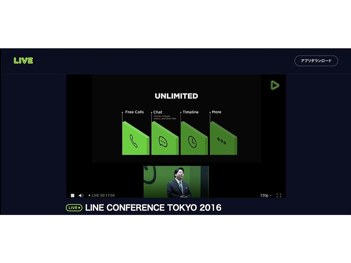 「LINE CONFERENCE TOKYO 2016 新サービス発表内容総まとめ(MVNO事業参入、クーポン、ショップカード、コマース機能他)」の見出し画像
