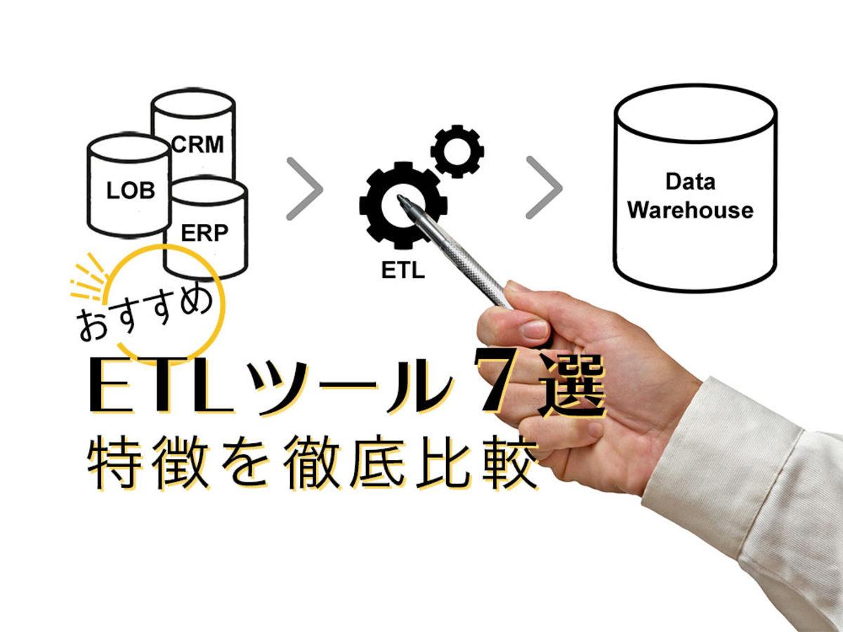 「おすすめETLツール7選!扱えるファイル形式など特徴を徹底比較」の見出し画像