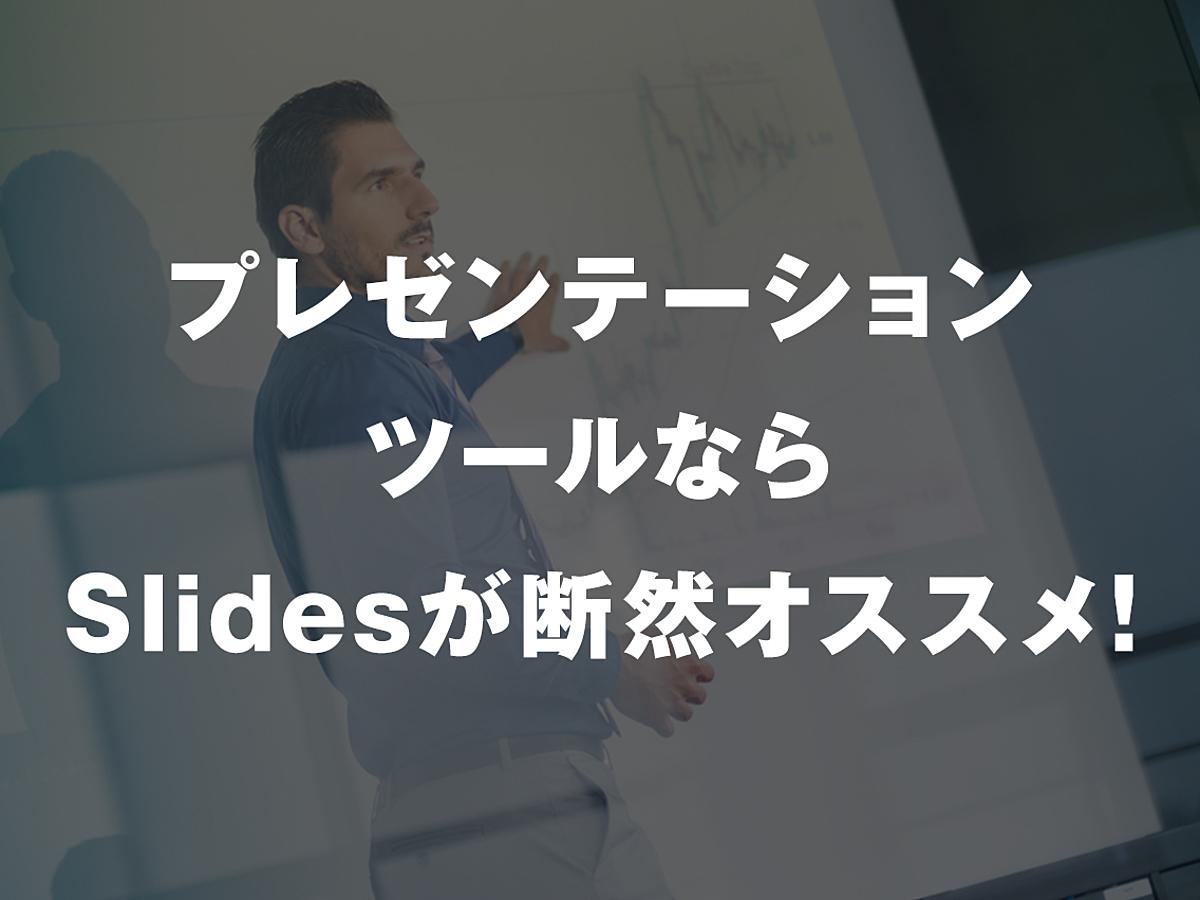 「これさえあればなんでもできる!プレゼンテーションツールなら「Slides」が断然オススメ!」の見出し画像