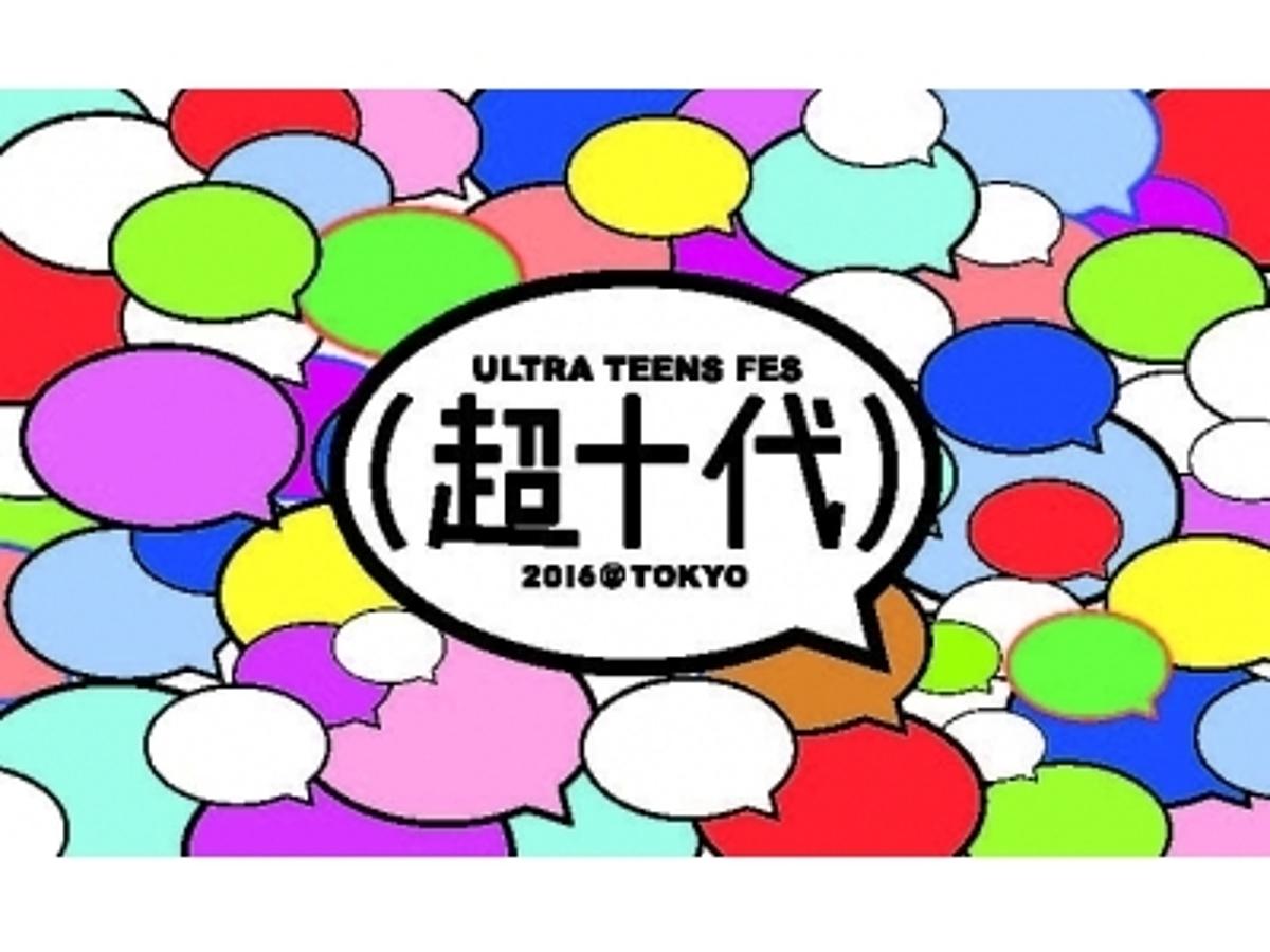 「BLIPPAR(TM)(ブリッパー)、『超十代 ULTRA TEENS FES 2016@TOKYO』ファーストイベントにて一⽇限定デジタルスタンプラリーを実施」の見出し画像