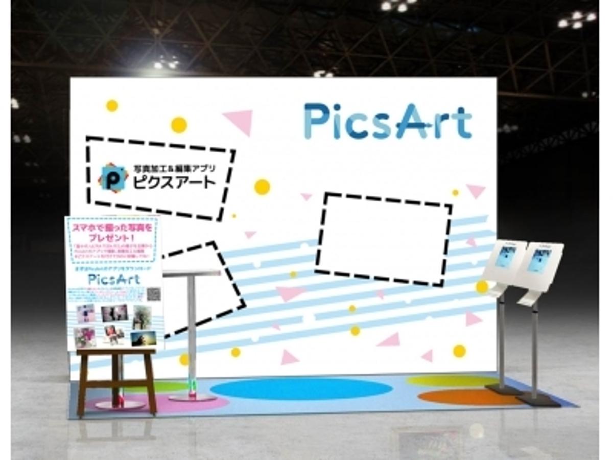 「PicsArt(ピクスアート)『超十代 ULTRA TEENS FES』のオフィシャルパートナーに。会場内から#ピクスアートでSNS投稿すると、その場で無料プリントができる体験ブースを用意」の見出し画像