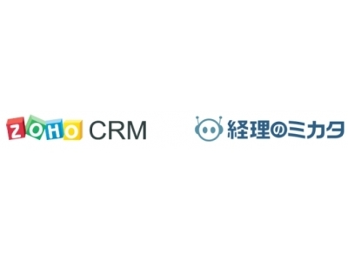 「Cloud Payment 「Zoho CRM」と「経理のミカタ」の連携を発表」の見出し画像
