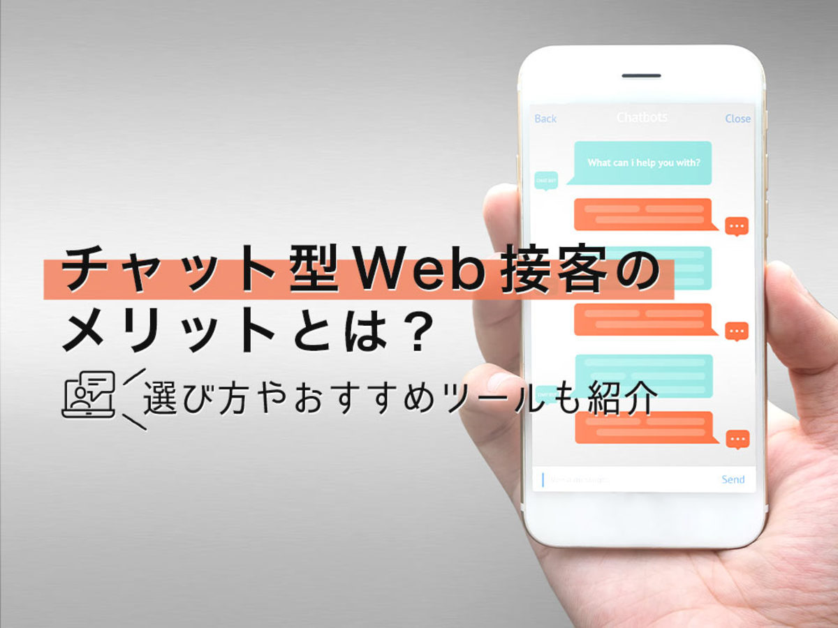 「Web接客ツールはチャット型が人気!メリットと併せておすすめツールを紹介」の見出し画像