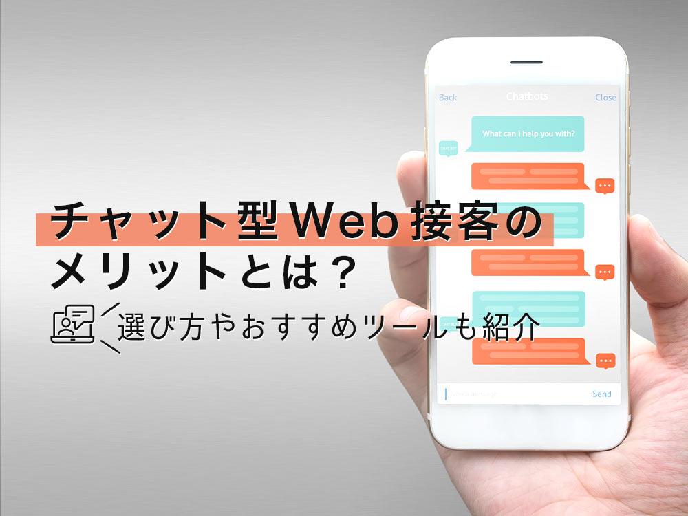 Web接客ツールはチャット型が人気!メリットと併せておすすめツールを紹介