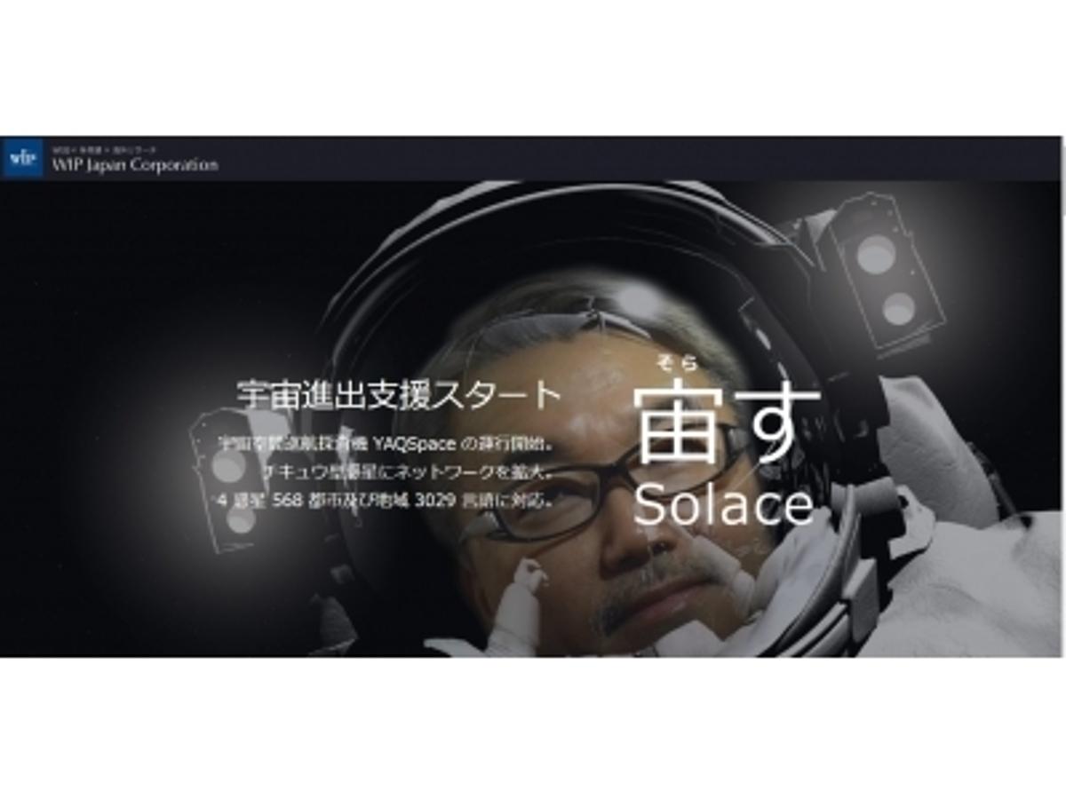 「宇宙進出総合支援パッケージ 「宙す Solace」 提供開始」の見出し画像