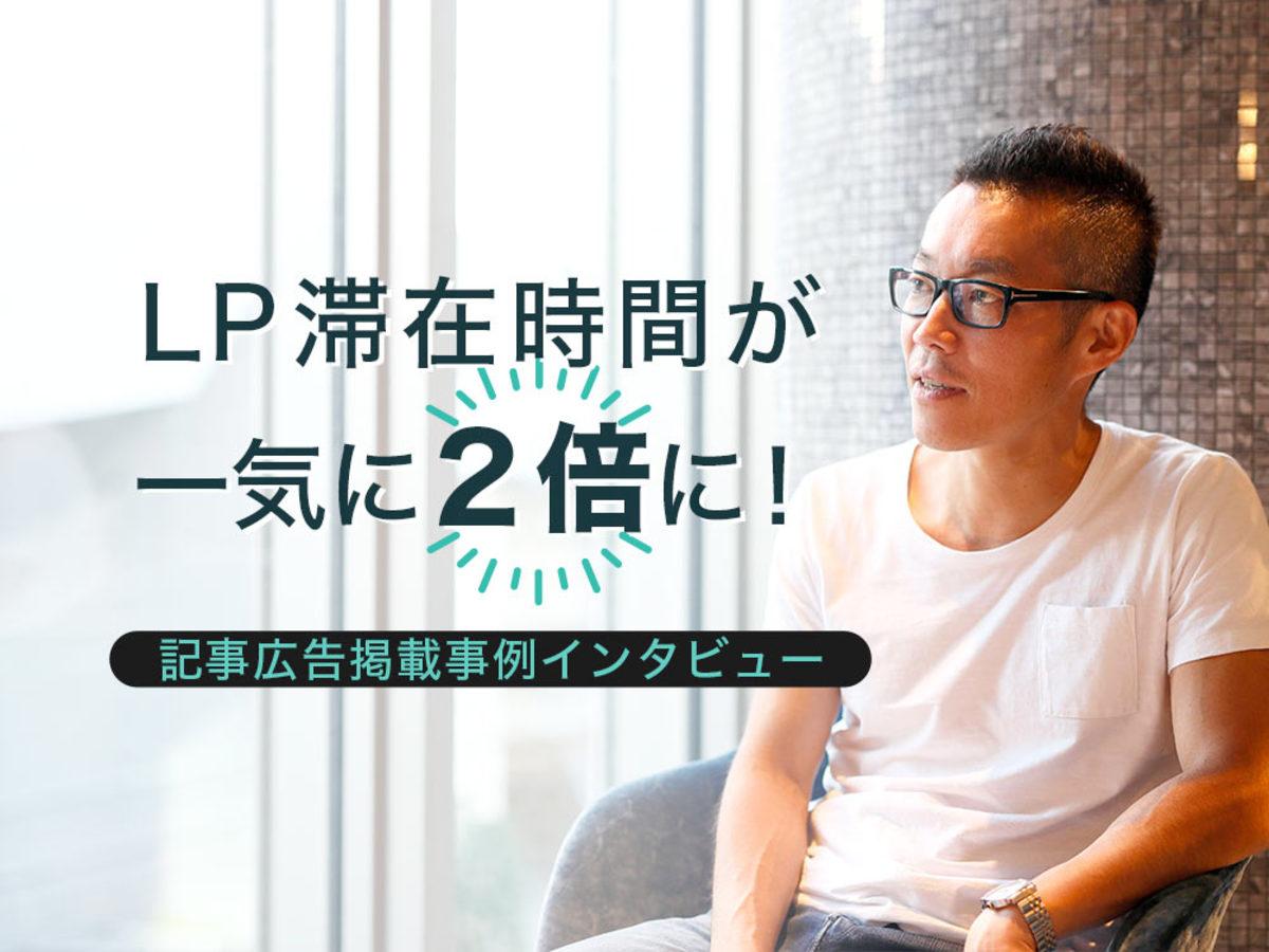 「「LP滞在時間が一気に2倍に!」記事広告掲載事例インタビュー」の見出し画像